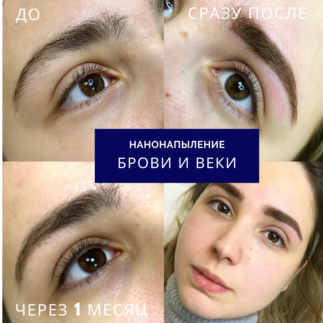 Перманентный макияж бровей Пудровый эффект