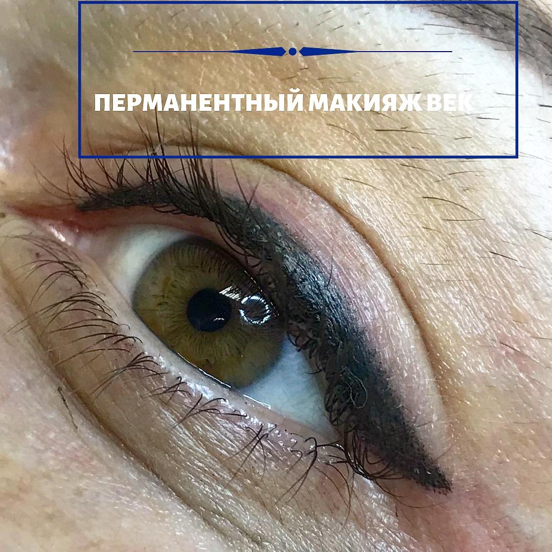 Перманентный макияж в москве