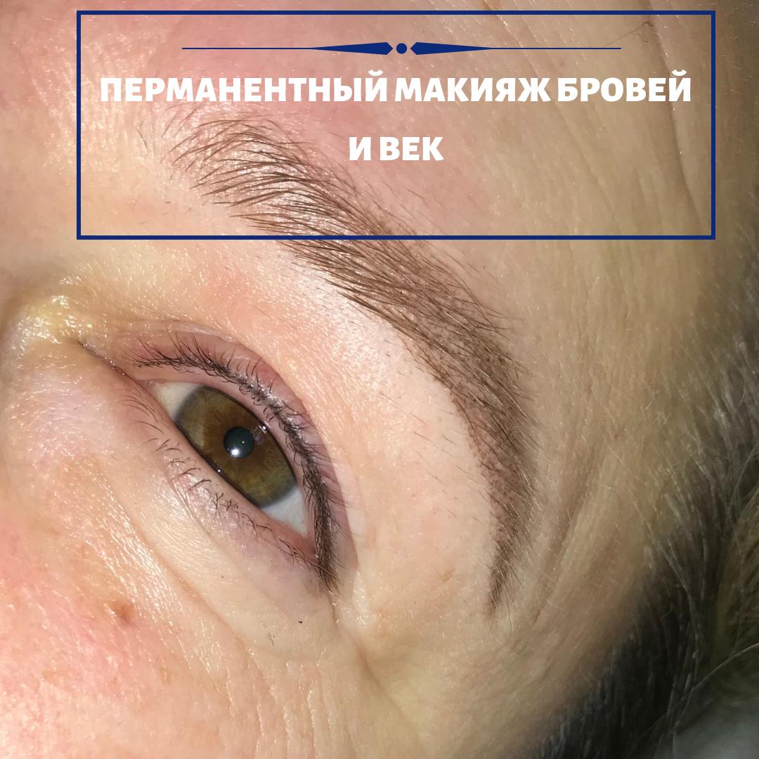 Перманентный макияж в москве Альбина