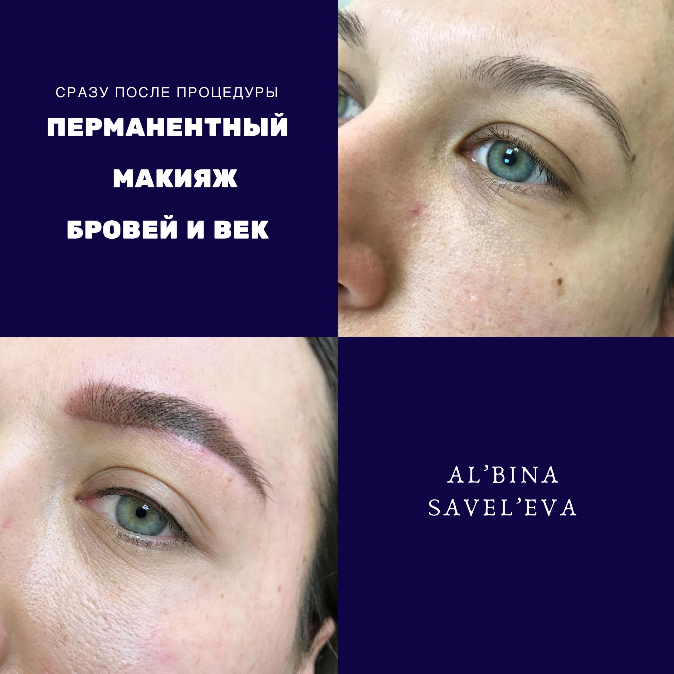 Перманентный макияж москва