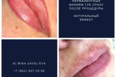 Перманентный макияж губ в москве