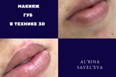 Перманентный макияж губ москва