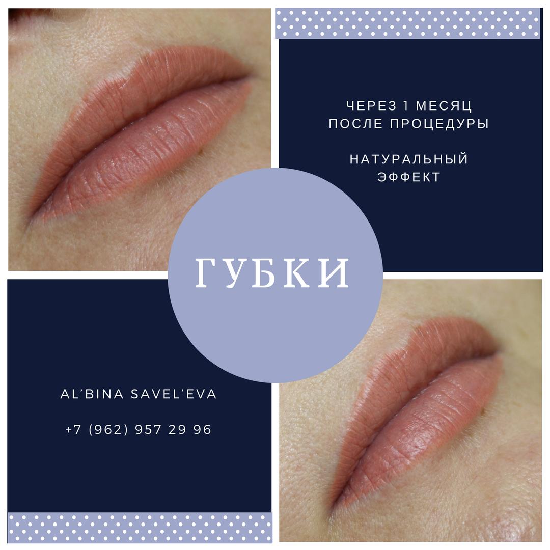 Перманентный макияж губ Москва. Татуаж гу зажившие. Акварельная техника. Татуаж губ зажившие.